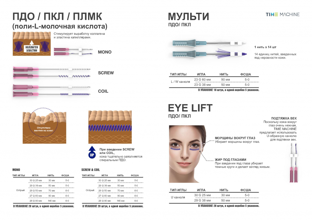 timemachine catalogue rus1 pdf1_Часть6.png